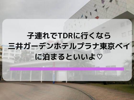 子連れでディズニーランド、ディズニーシーにいくのなら三井ガーデンホテルプラナ東京ベイに泊まるのがオススメ