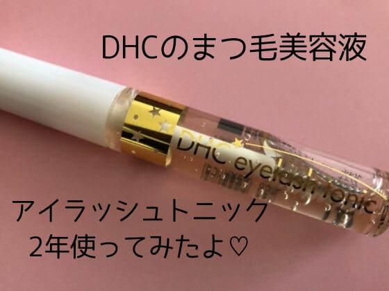 DHCのまつ毛美容液アイラッシュトニックの効果は?