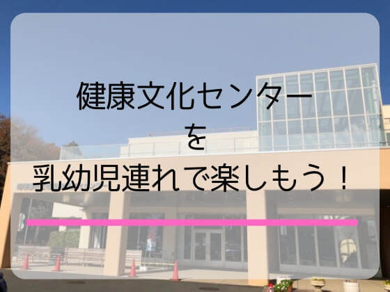 相模原市健康文化センターを子連れで楽しむポイント紹介