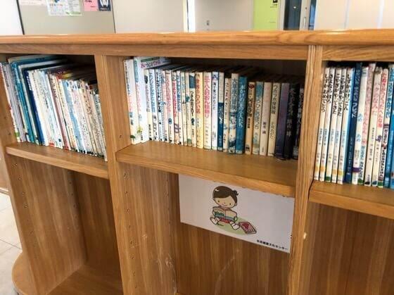 相模原市健康文化センターの幼児コーナーそばにある絵本