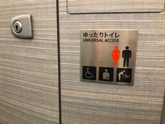 ロマンスカー内のゆったりトイレ