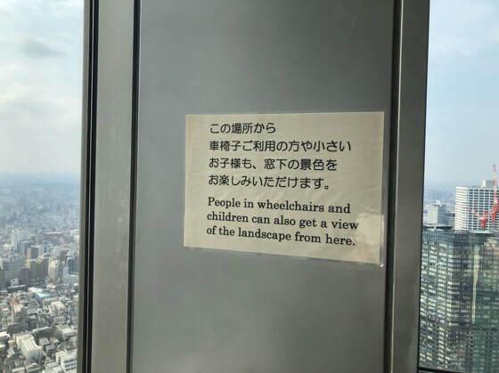 新宿都庁の展望台に貼ってあった、子連れを配慮した張り紙