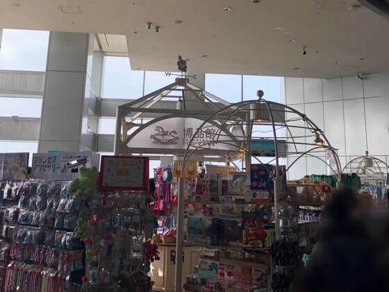 新宿都庁の展望台にあるおもちゃがたくさん売っているお土産屋さん