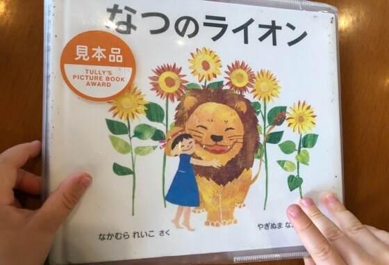 タリーズにおいてある絵本のなつのライオン