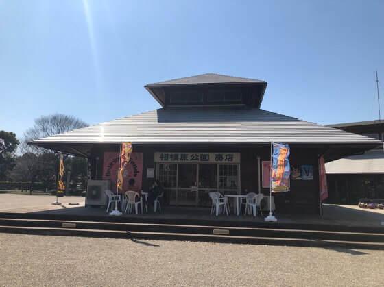 相模原市にある相模原公園内のカフェレストラン