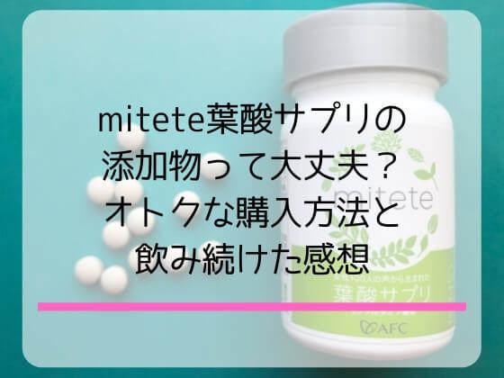 mitete(AFC)葉酸サプリの添加物、おとくな買い方、飲み続けた感想は?