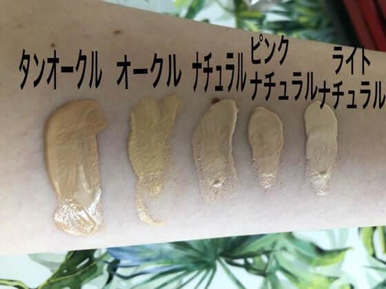 マキアレイベル薬用クリアエステヴェールの5色ある色の比較