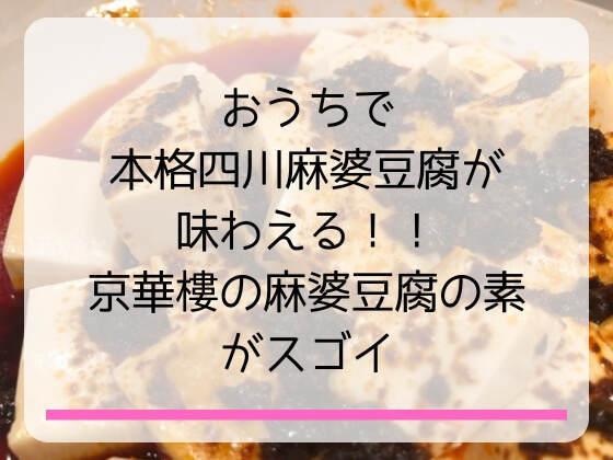 横浜中華街京華樓の麻婆豆腐の素を食べてみたよ