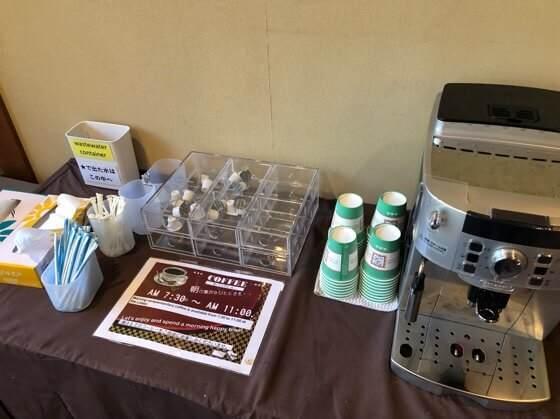 箱根湯本にある箱根水明荘のロビーのコーヒーメーカー
