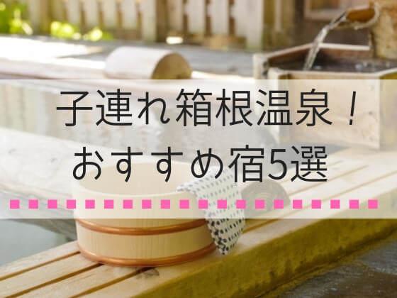 箱根の子連れにおすすめの宿5選