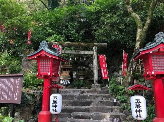 箱根湯本にある天成園のたまだれ神社
