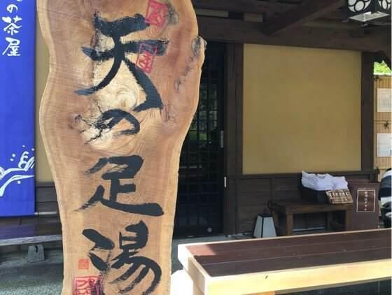 箱根湯本にある天成園の足湯