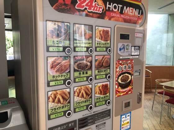 相模原市立博物館の休憩室にある食べものの自販機