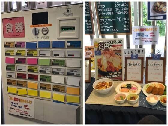 JAXA相模原キャンパスの社員食堂のメニューと食券機