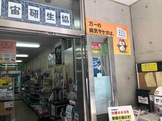 JAXA相模原キャンパス内にある売店の入口