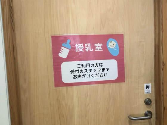 相模川ふれあい科学館内にある授乳室