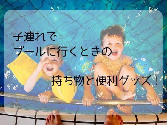 子連れでプールに行くときの持ち物と便利グッズ
