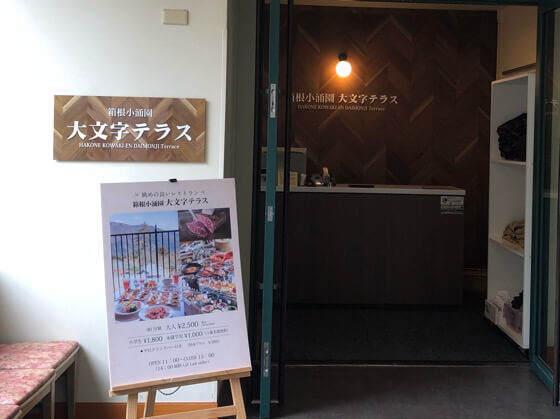 箱根小涌園ユネッサンにあるブュッフェの大文字テラス