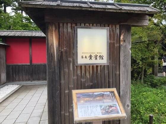 箱根小涌園ユネッサンにある蕎麦貴賓館
