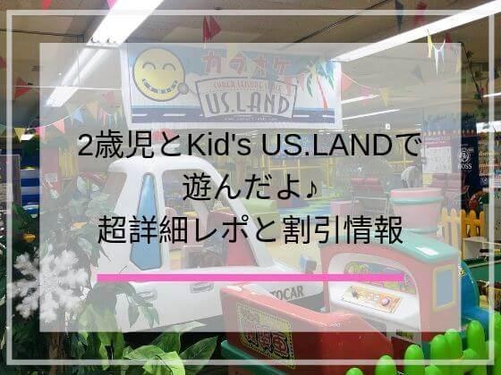 Kid's US.LANDで遊んだレポと料金と割引クーポンについて