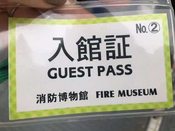 四谷にある消防博物館の入館証