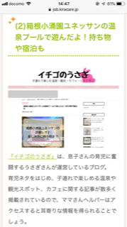 レバレジーズ株式会社のきらッコノートで当ブログが紹介されたときのスクリーンショット