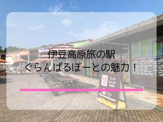 伊豆高原旅の駅ぐらんぱるぽーとでランチと足湯を子連れで楽しんできた