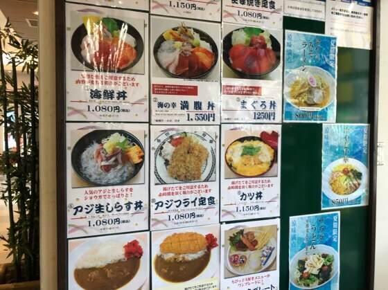 伊豆高原旅の駅ぐらんぱるぽーとのさらduさら・伊豆味庵・富楽戸のメニュー