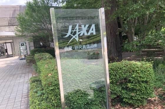 神奈川県相模原市にあるJAXA相模原キャンパスの看板