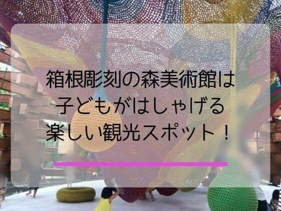 箱根彫刻の森美術館を子連れで楽しむ!ランチ、所要時間、遊べる展示など