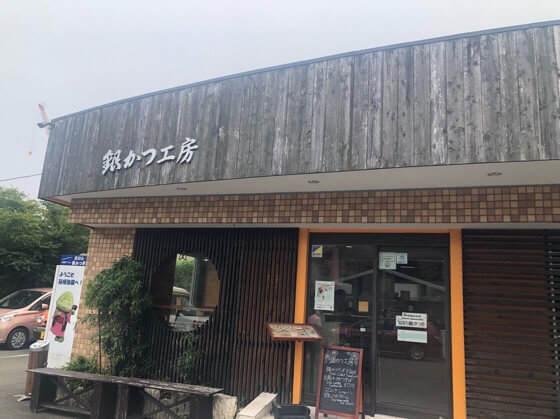 箱根強羅にある銀かつ亭の隣の銀かつ工房