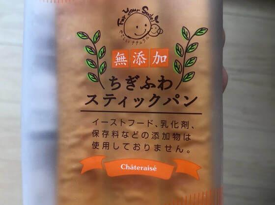 シャトレーゼの無添加ちぎふわスティックパン