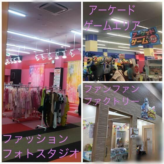 ファンタジーキッズリゾート港北店のファッションフォトスタジオとアーケードゲームとファンファンファクトリー