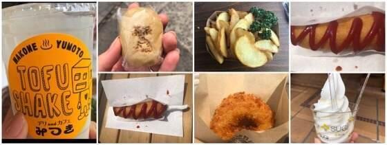 箱根湯本の駅前商店街で食べ歩きした品々