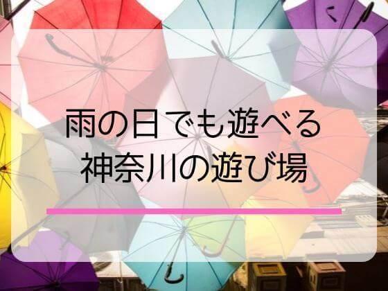 雨の日でも遊べる神奈川の子どもの遊び場紹介
