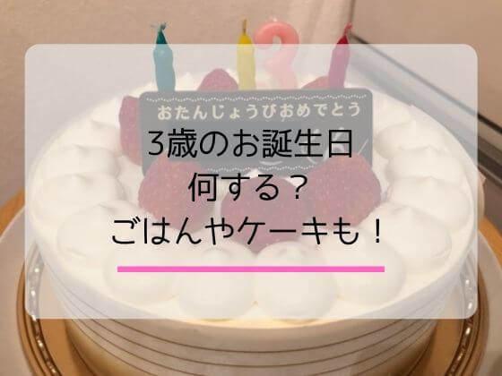3歳の誕生日のごはんやケーキやプレゼントの体験談