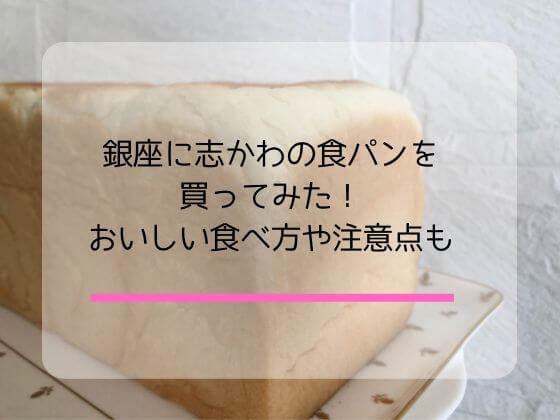 銀座にしかわの食パンを買ってみた!値段やおいしい食べ方や注意点も