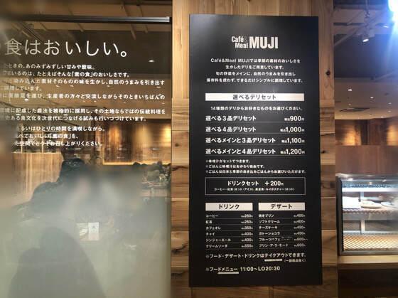 MUJIカフェ新百合ヶ丘OPA店のメニューの看板
