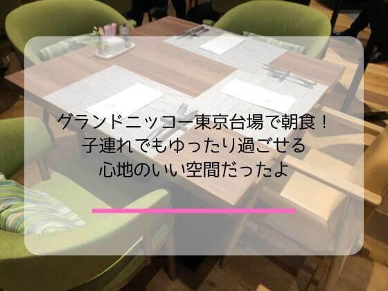 グランドニッコー東京台場で朝食を食べた体験談