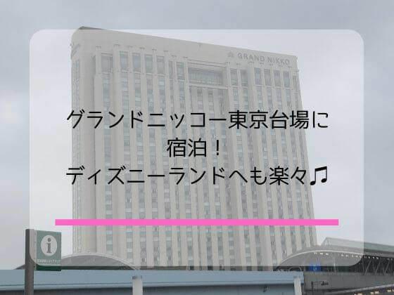 グランドニッコー東京台場に宿泊してディズニーランドに行った時のレポート
