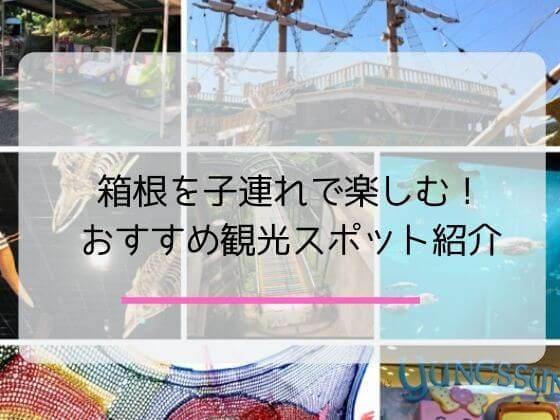 箱根で子連れ観光!おすすめスポット紹介