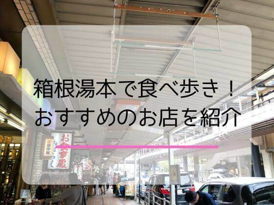箱根湯本で食べ歩き!おすすめグルメを紹介