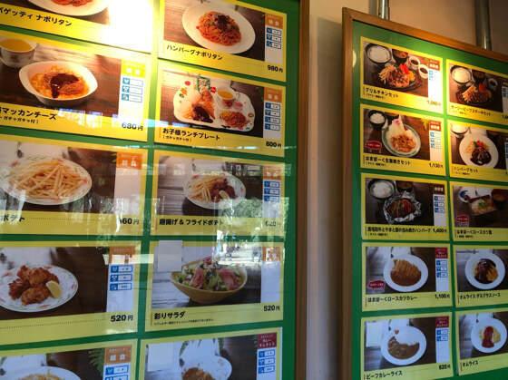 ズーラシアのオージーヒルグリルレストランのメニュー