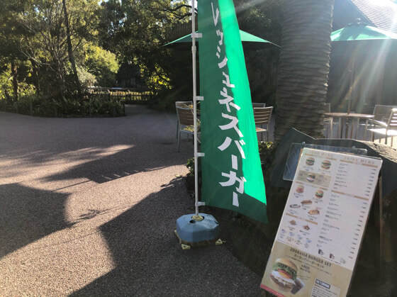 ズーラシアのフレッシュネスバーガージャングルカフェ店
