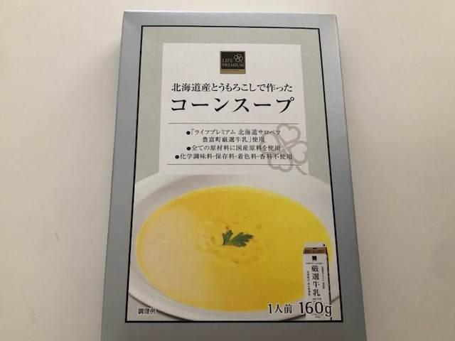 ライフプレミアムのコーンスープ