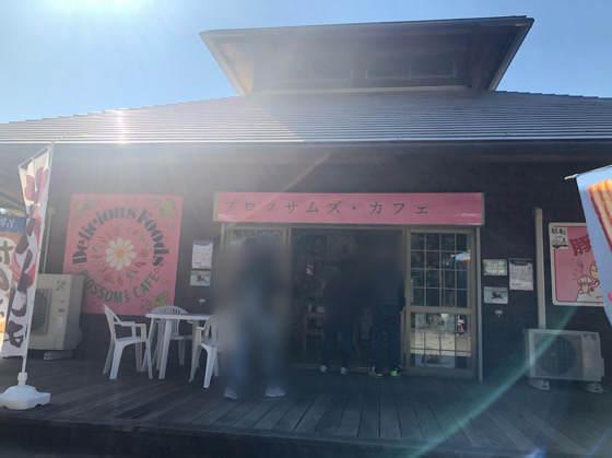 県立相模原公園にあるブロッサムズカフェの店頭