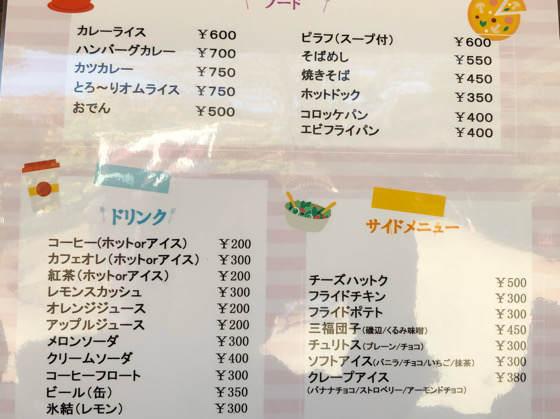 県立相模原公園にあるブロッサムズカフェのメニュー表