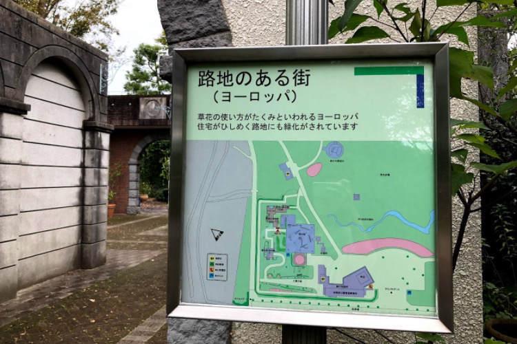 県立相模原公園にある路地がある街の看板
