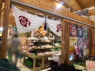 南足柄の道の駅金太郎のふるさとにある農産物直売所の入り口