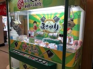 南足柄の道の駅の金太郎のふるさとにあるクレーンゲーム
